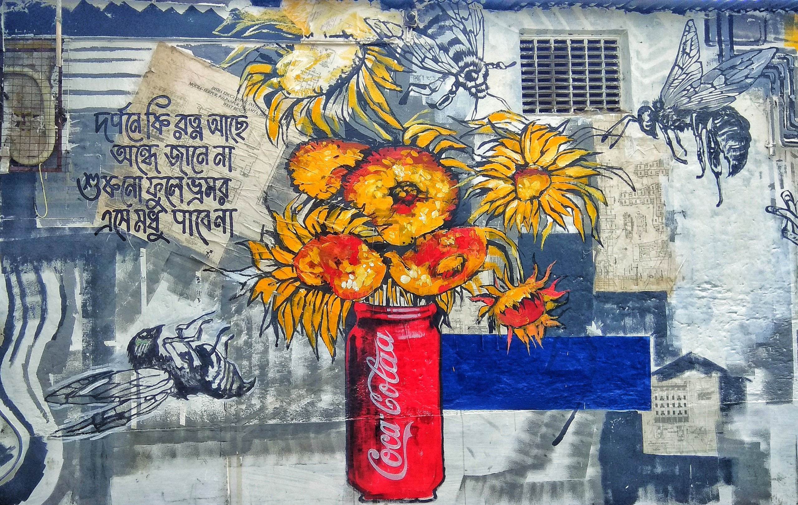 Wall Art with Bengali Text