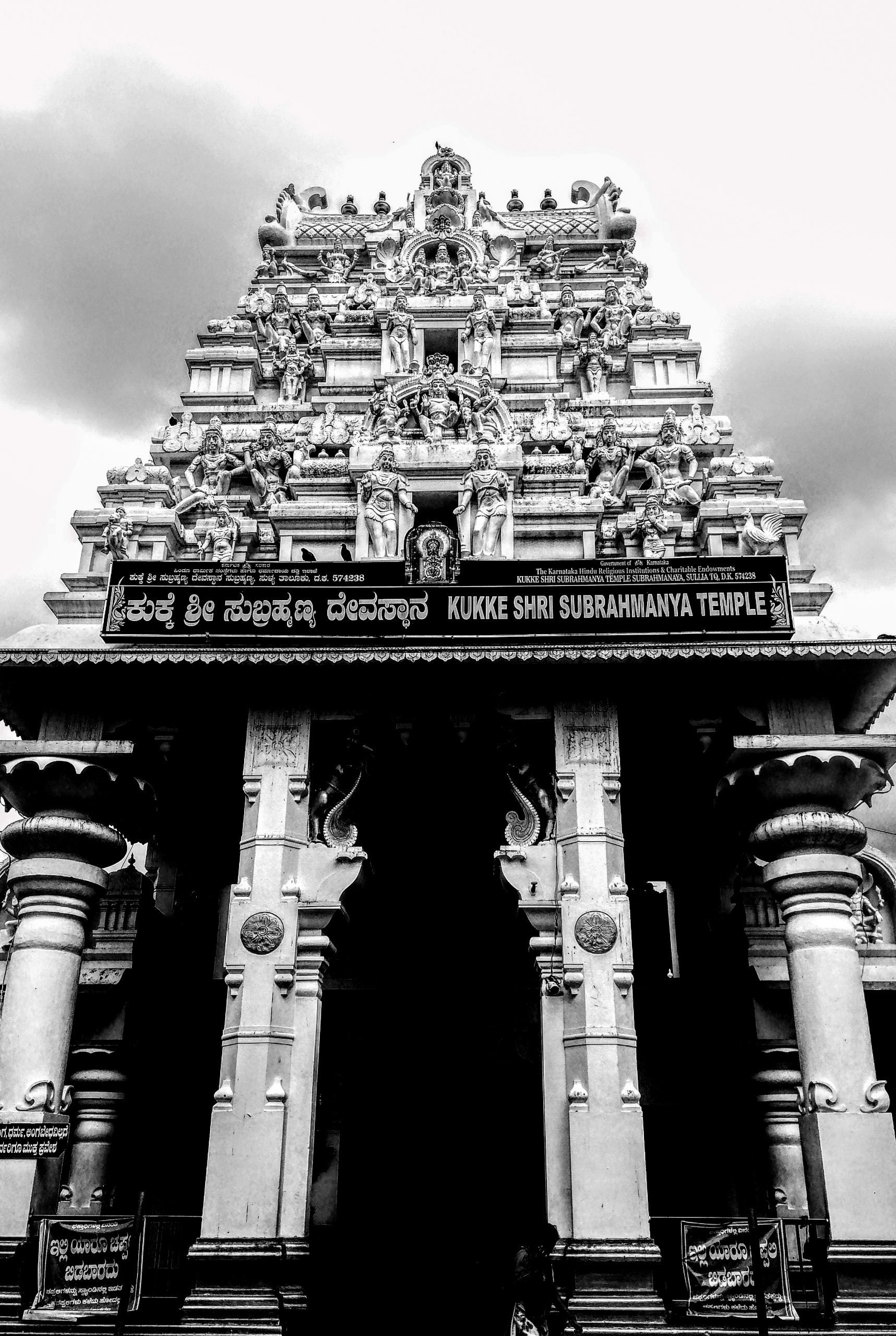 Kukke Subhramanya Temple