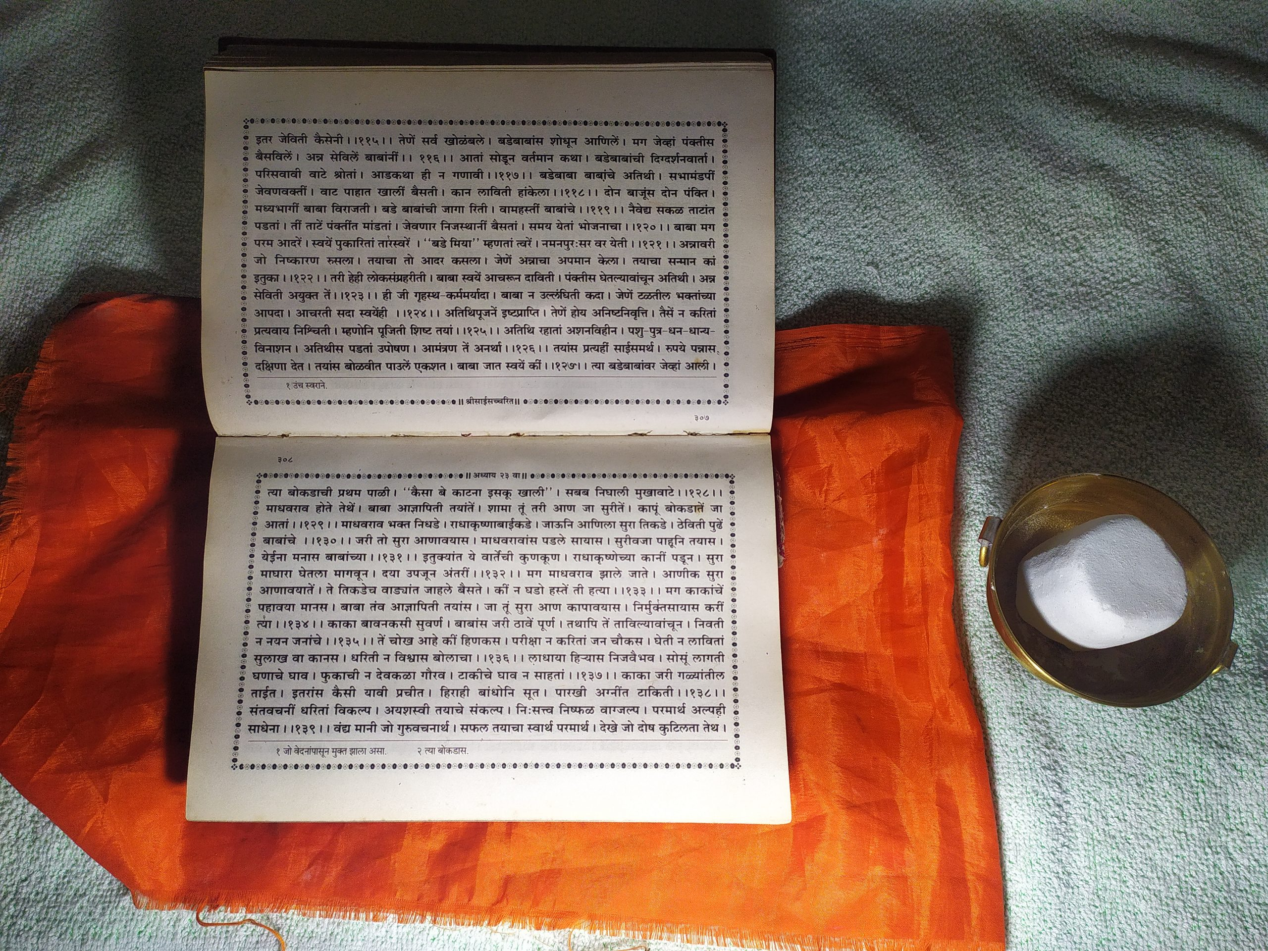 A religious book in Sanskrit language