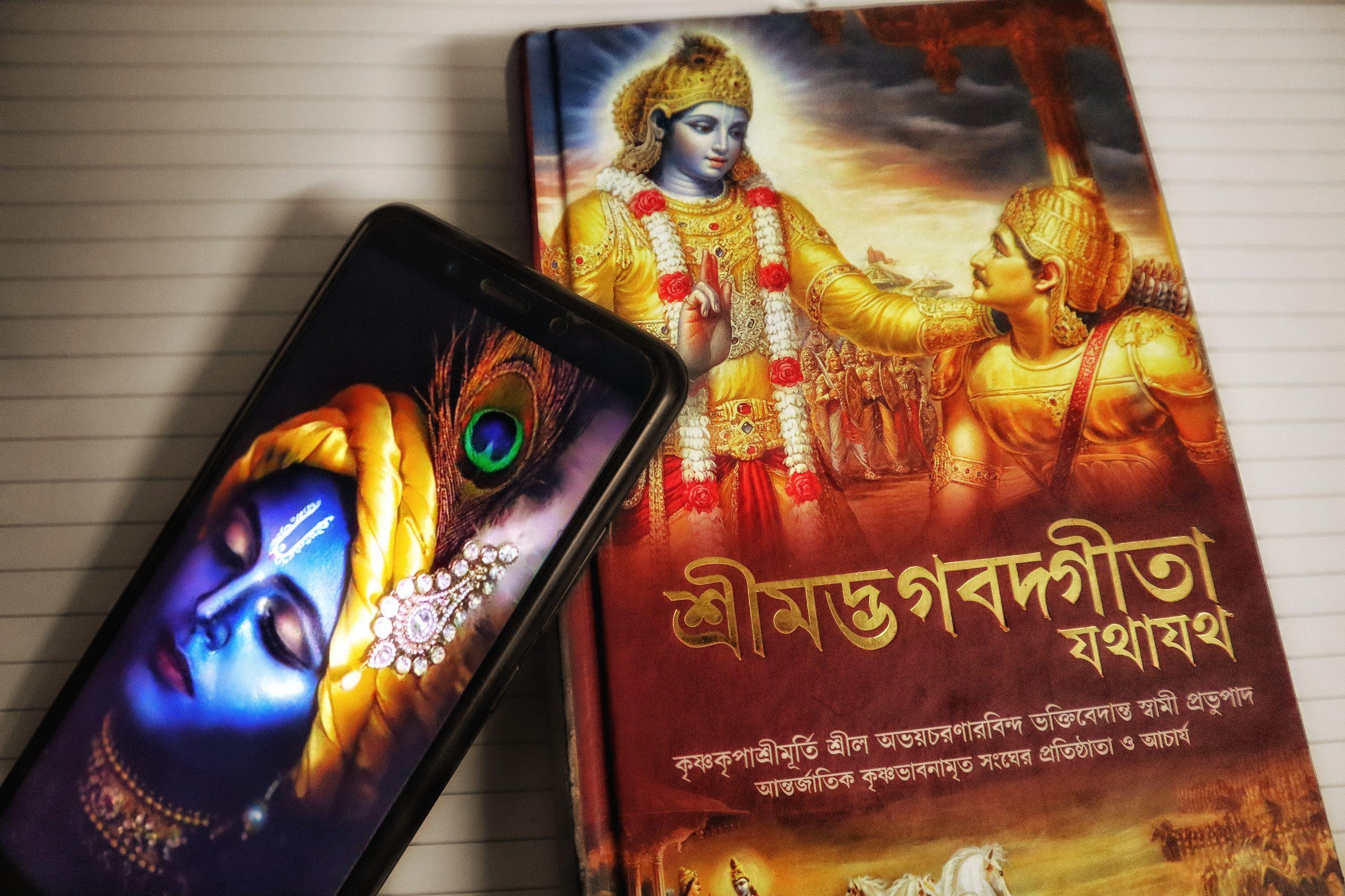 A smartphone and holy Geeta