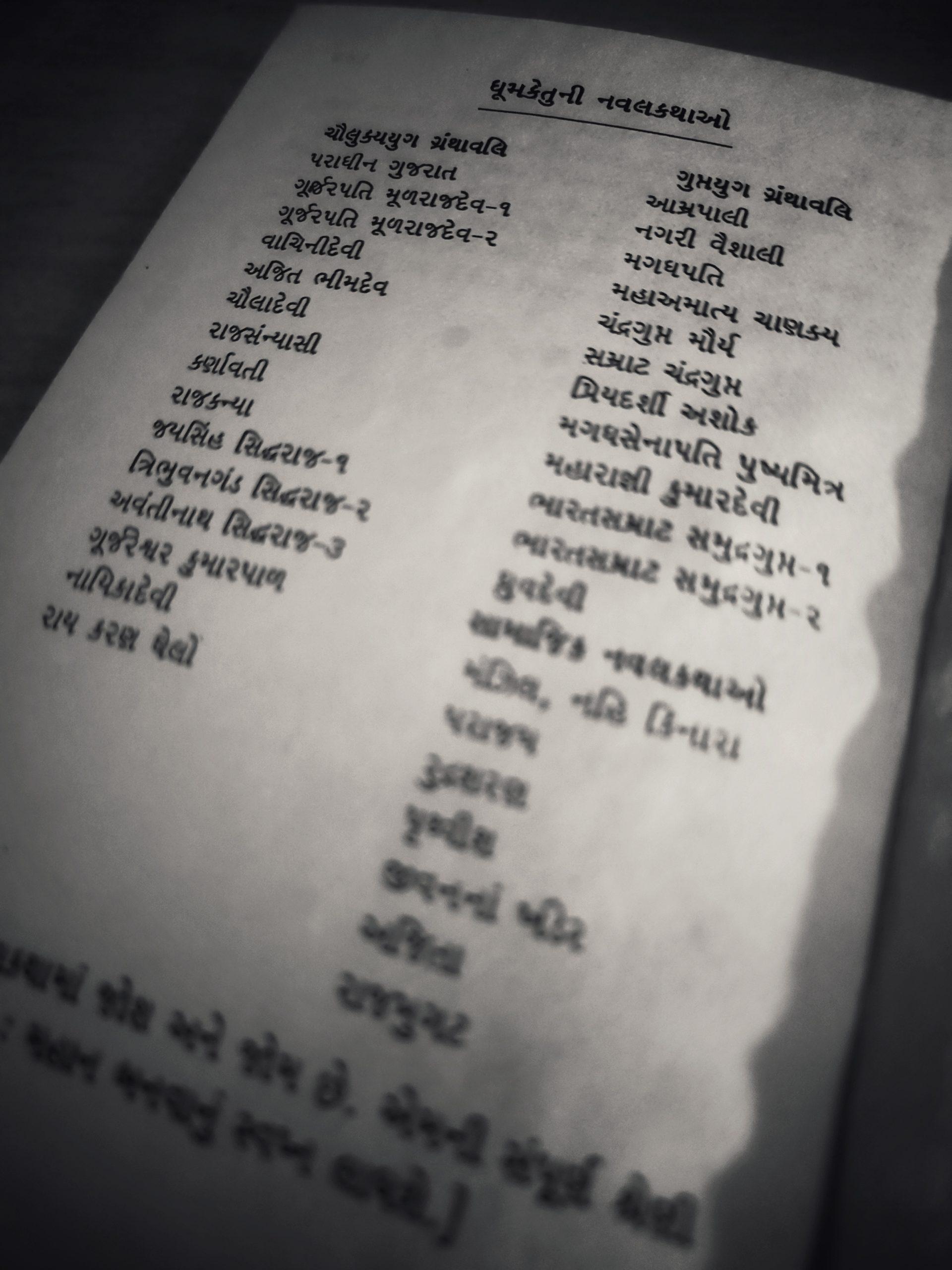 Text written in Gujarati Language