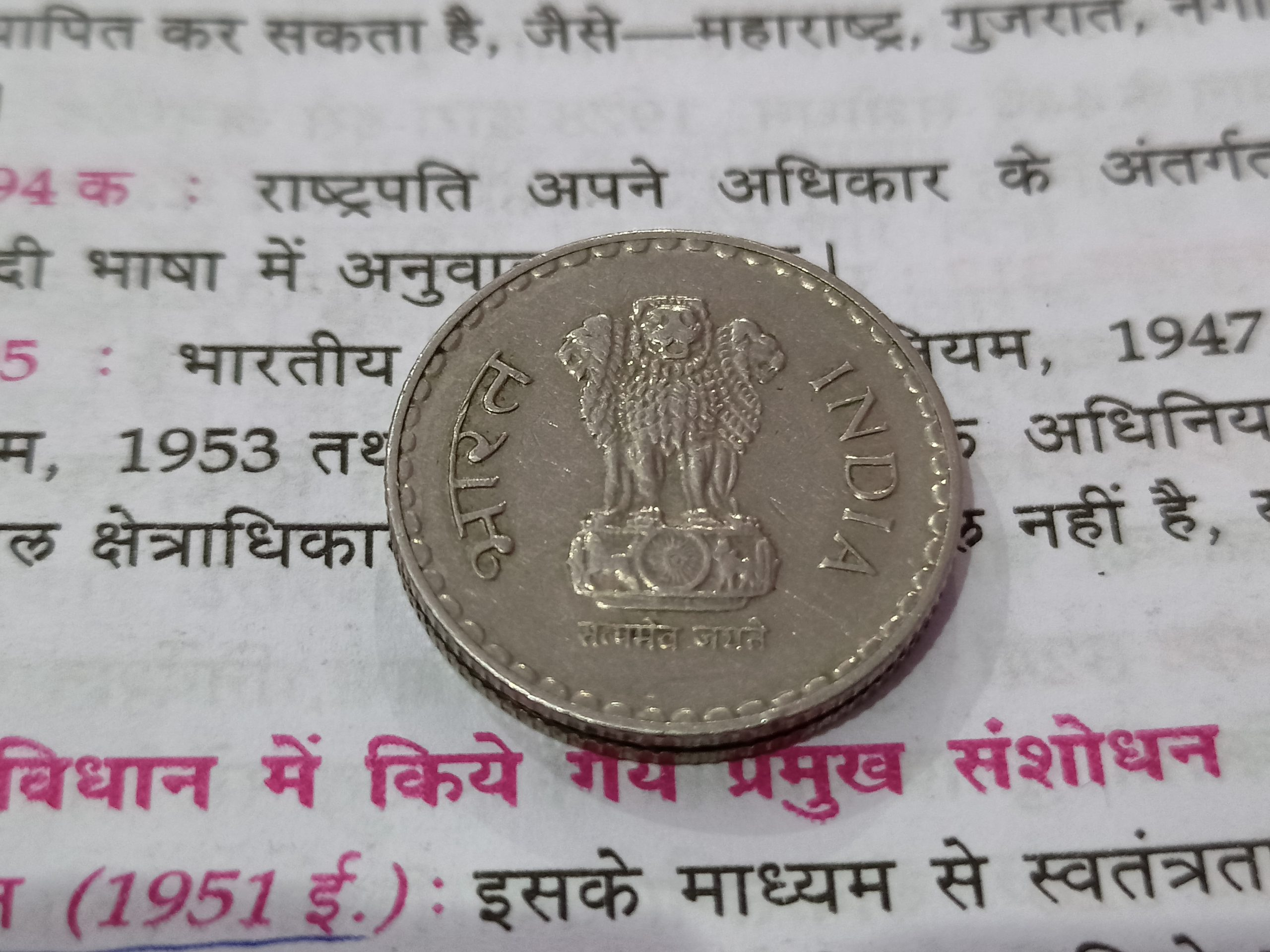 Indian 5 rupee coin