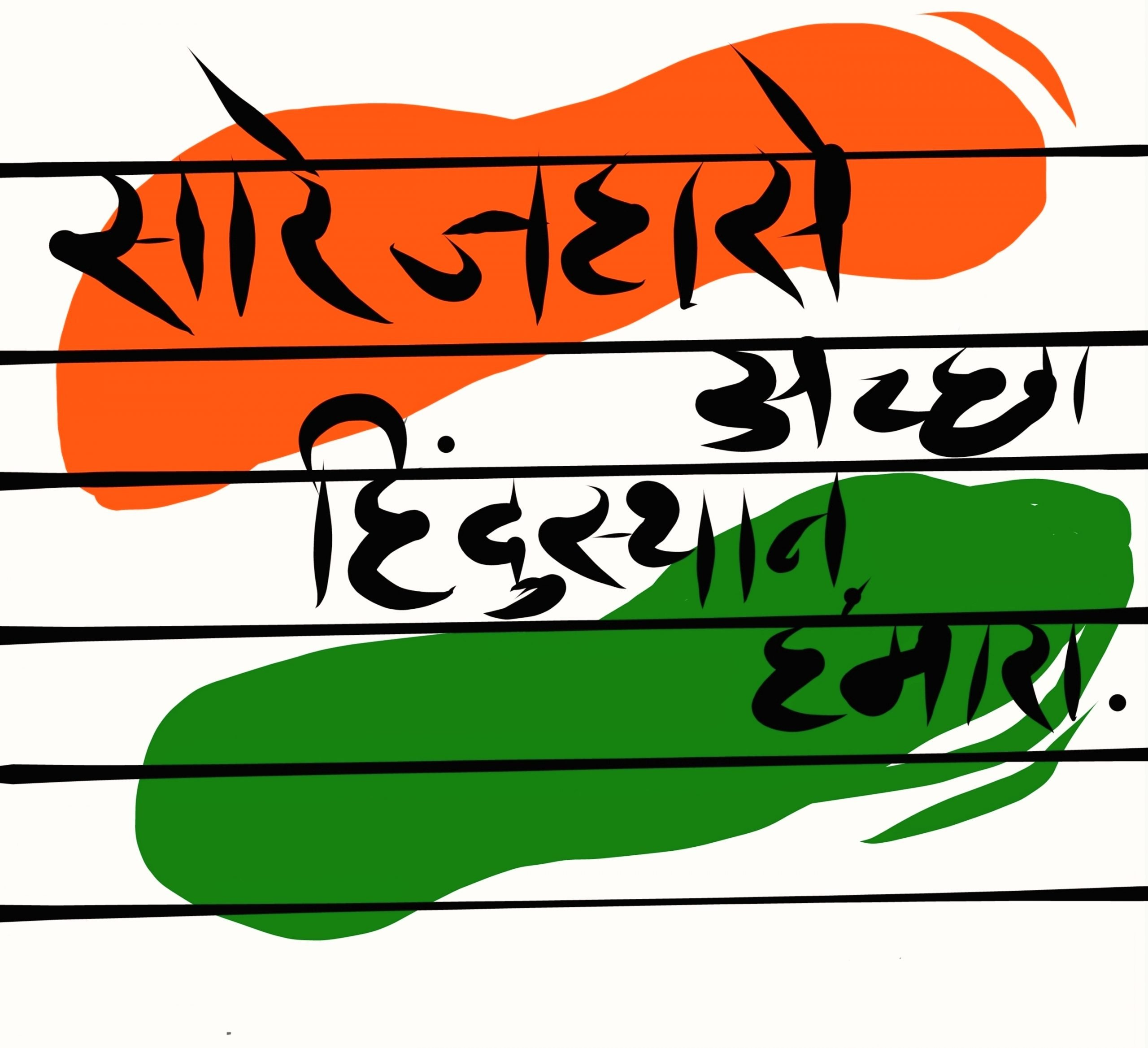 Patriotic lines written in Hindi language